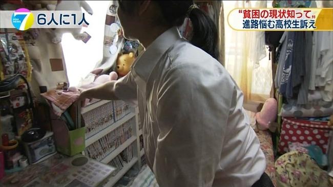 捏造 NHK 貧困 JK 女子高生 アニメグッズ 散財 発覚 批判 に関連した画像-06