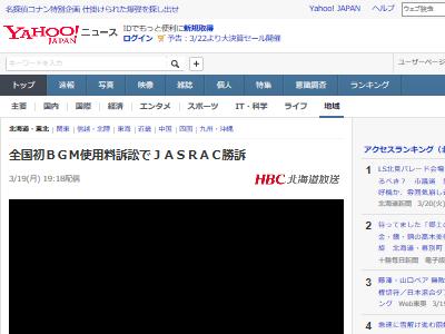JASRAC ジャスラック BGM 使用料に関連した画像-02