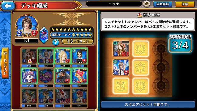 ファイナルファンタジー デジタルカードゲーム FFDCG ライバルズ シャドウバースに関連した画像-09