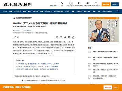 Netflix ネトフリ 東京 アニメ制作支援 開設 予算 2兆円に関連した画像-02