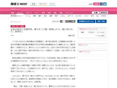 大阪 市長 給食に関連した画像-02