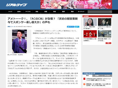 アメトーーク! AC CM 急増 宮迫博之 闇営業 スポンサーに関連した画像-02