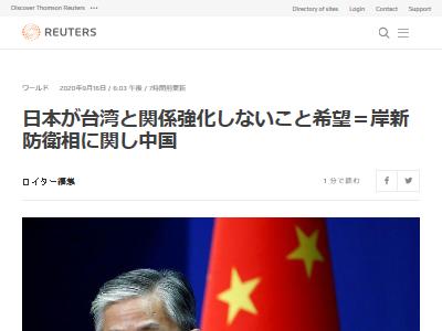 岸信夫 防衛大臣 中国 台湾 親台派 安全保障に関連した画像-02