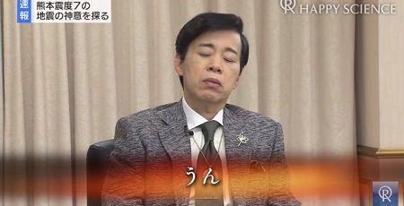 熊本地震 大川隆法 幸福の科学 霊言に関連した画像-01