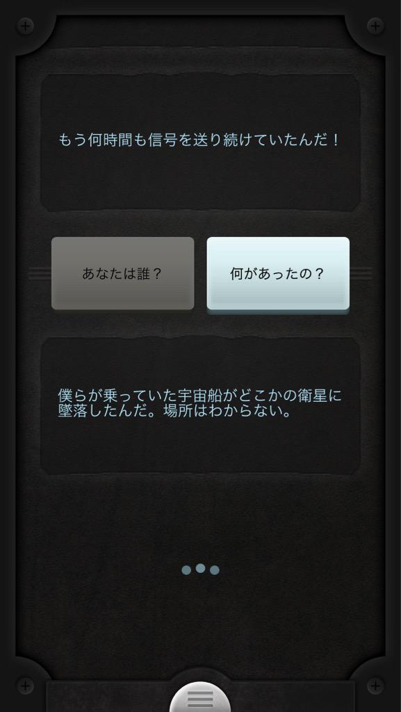 ライフライン スマホアプリ iPhone ゲーム 宇宙飛行士に関連した画像-03