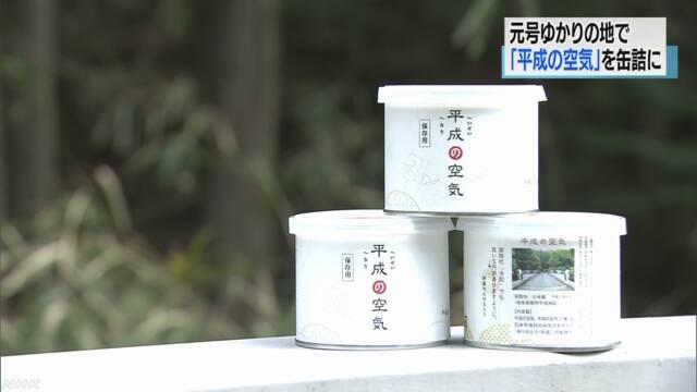 平成の空気 缶詰に関連した画像-01