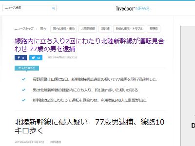 おじいちゃん 老人 線路 新幹線 逮捕に関連した画像-02
