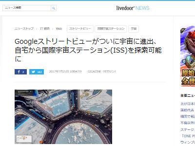Google ストリートビュー 宇宙 国際宇宙ステーション ISSに関連した画像-02