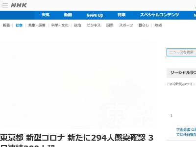 新型コロナウイルス 東京都 新規感染者 濃厚接触に関連した画像-02