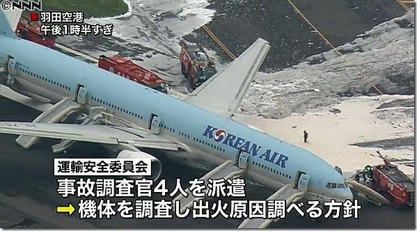 大韓航空 国会議員 広島に関連した画像-01