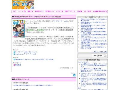 新田恵海 えみつん カードゲーム 雑誌 表紙 ふろく カードゲーマーに関連した画像-02