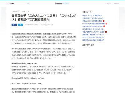 豊田真由子 支援者 選り好みに関連した画像-02