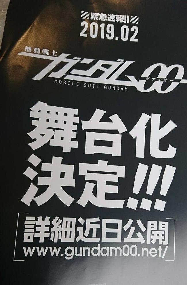 ガンダム00 舞台化に関連した画像-03