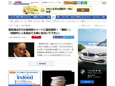菅首相 ツイート 炎上 国民 根性論 無能に関連した画像-02