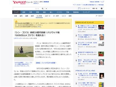 シン・ゴジラ 興行収入 33億円に関連した画像-02