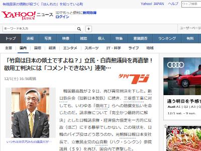 白真勲 ハク・シンクン 立憲民主党 徴用工問題 竹島問題に関連した画像-02
