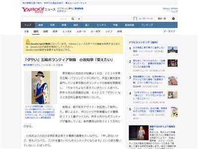 東京五輪 ボランティア 制服に関連した画像-02