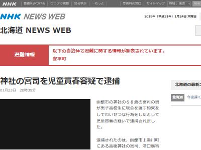 神社 児童 宮司 逮捕 北海道に関連した画像-02