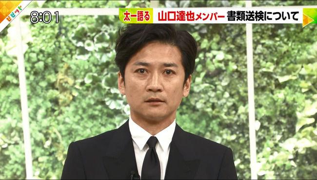 TOKIO 山口達也 国分太一 強制わいせつ罪に関連した画像-01