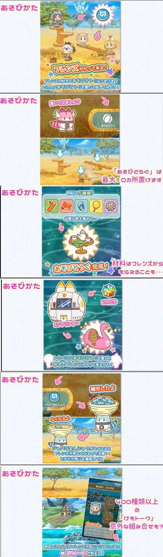 けものフレンズ ぱびりおん スマホゲー アプリに関連した画像-04