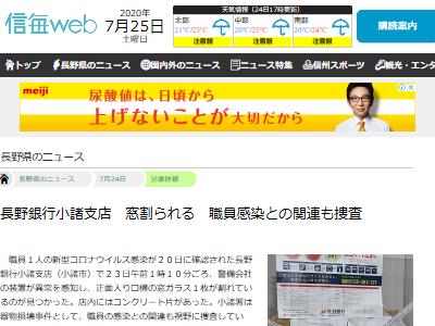 長野県 銀行 新型コロナ 感染者 窓ガラス 器物破損に関連した画像-02