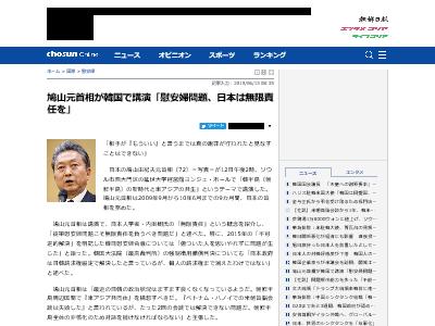 鳩山元首相 韓国 講演 慰安婦問題、日本 無限責任に関連した画像-02
