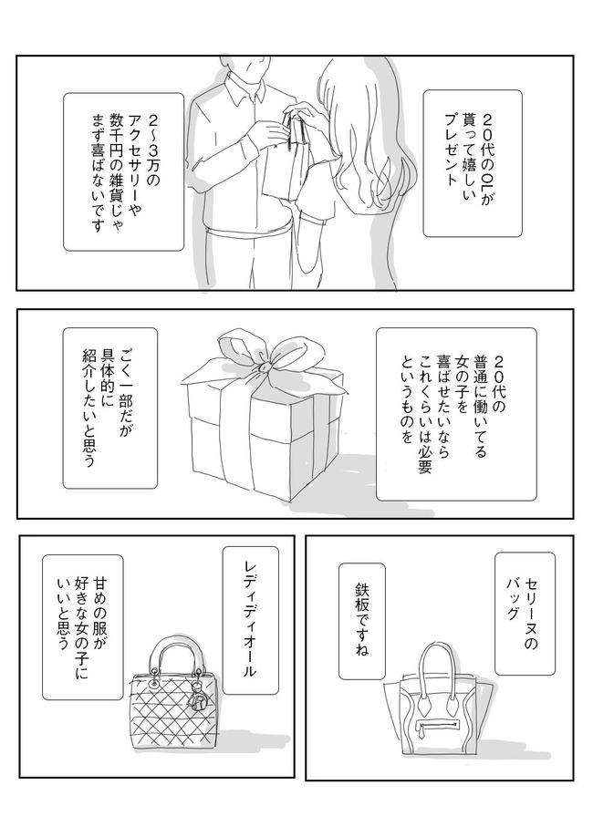 女子 20代 プレゼント 喜ぶものに関連した画像-02
