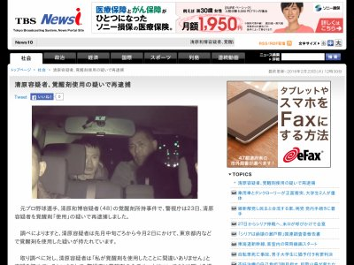 清原和博 再逮捕 覚せい剤 容疑者 シャブに関連した画像-02