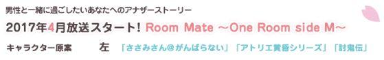 カントク アニメ ワンルーム One Roomに関連した画像-04