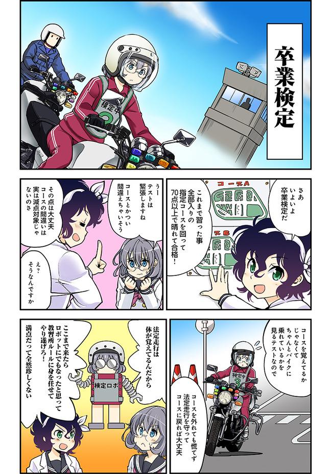 ばくおん ヤマハ コラボ漫画に関連した画像-14