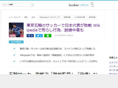 東京オリンピック 東京五輪 サッカー 誹謗中傷 Wikipediaに関連した画像-02