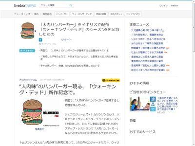 人肉 ハンバーガーに関連した画像-02