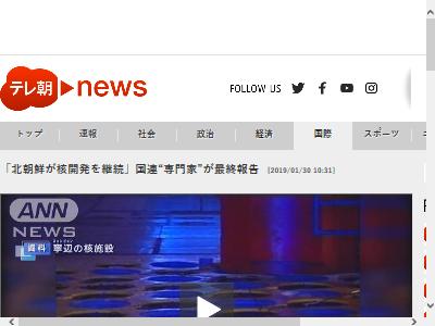 韓国 北朝鮮 瀬取り 国連 最終報告に関連した画像-02
