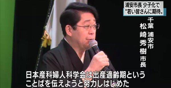 浦安市長 出産適齢期 出産 適齢期 日本産婦人科学会 35歳に関連した画像-03