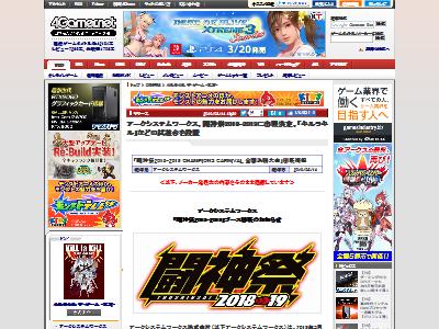 ゲーム キルラキル 発売日に関連した画像-02