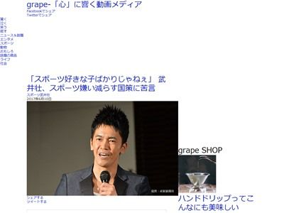 武井壮 スポーツ 政策 苦言に関連した画像-02