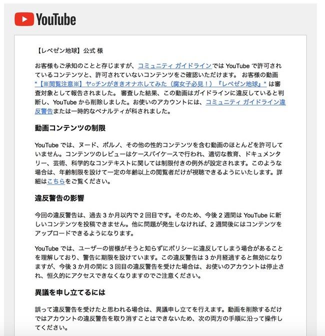 レペゼン地球 DJ社長 Youtube アカウント BAN チャンネル登録者数100万人に関連した画像-04
