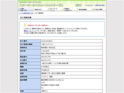 福島 求人 原発に関連した画像-02