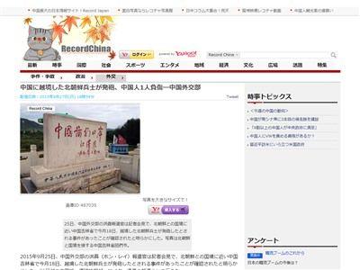 中国 北朝鮮 越境 侵入 兵士 発砲 戦争 負傷に関連した画像-02