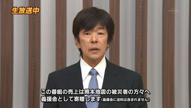 ジャパネットたかた 熊本地震 寄贈に関連した画像-01