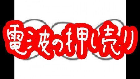 NHK 電波 放送法 詐欺 テレビ ワンセグに関連した画像-01