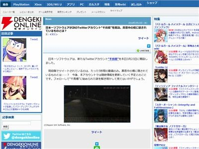 日本一ソフトウェア 千鳥橋 動画に関連した画像-02