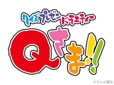 Qさま!! 声優 上村祐翔 尾崎由香 小野友樹 洲崎綾 森久保祥太郎に関連した画像-01