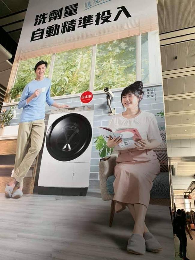 福原愛 夫妻 台湾 洗濯機 広告 家事事件手続法に関連した画像-02