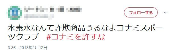 任天堂を許すな コナミを許すな 優しい世界 ヘイト 小島秀夫 コナミ 任天堂に関連した画像-21