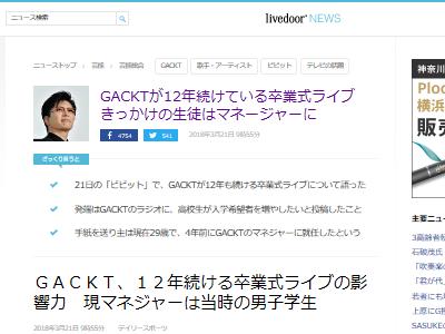 GACKT 卒業式ライブ きっかけ 生徒 マネージャーに関連した画像-02