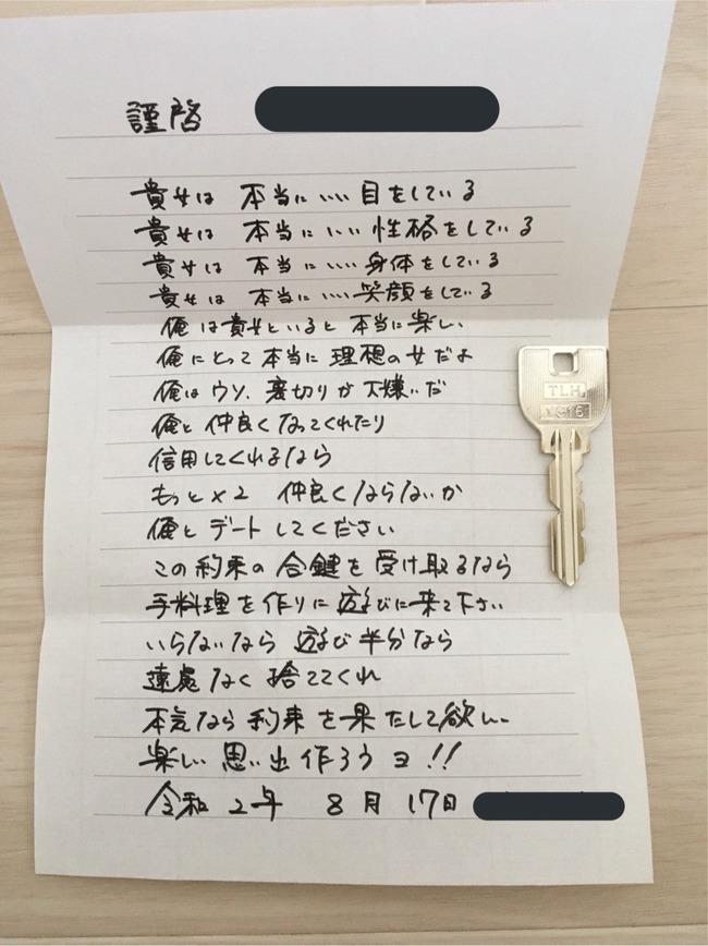 男性 風俗嬢 手紙 合鍵 キモいに関連した画像-02