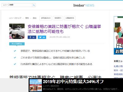 安倍総理 参院選 演説 妨害 左翼 逮捕者に関連した画像-02