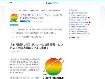 日本テレビ 24時間テレビ マラソン ランナー 当日発表に関連した画像-02