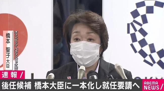 東京五輪組織委員会 会長 後任 橋本聖子 セクハラ 高橋大輔に関連した画像-01